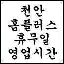 천안 홈플러스 휴무일, 영업시간, 매장정보