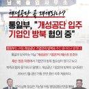 개성 남북공동연락사무소 리모델링이 100억?