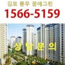 김포 풍무 한화 유로메트로 모델하우스 [특별분양]