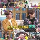 """'해피투게더4' 문희준·토니안 """"유재석, H.O.T. 아버지라 부른다"""""""