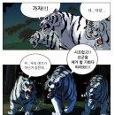 [웹툰추천] 호랑이형님