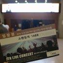 JTN 콘서트  다녀오다
