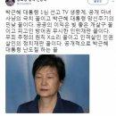 박근혜 재판 생중계