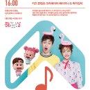 '키즈 대통령' 헤이지니X럭키강이, 30일 뮤직콘서트 개최