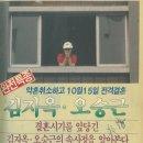 김자옥과 오승근 결혼 /1984.10