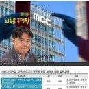MB 사장C에 최승호, KBS 사장에 양승동, tbs교통방송 대표에 이강택이라니...