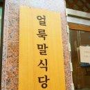[안양일번가 맛집] 얼룩말식당