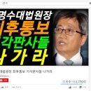 """김명수 대법원장 """"특별지시 """"우병우 라인 판사 """"싹다 잘라! """"대박(동영상), 김명수..."""