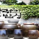 한국인의 밥상 389회 예고 다시보기(동영상)