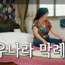 권상우 얼굴만봐도 행복한 박막례 할머니