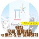 평창 올림픽 무료 셔틀버스, e버스&밴 예약하기! :)