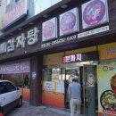 청주 용암동 맛집 '이경미감자탕' - 나의 최애 해물뼈감자탕집