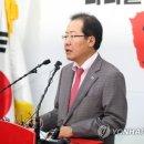 홍준표 기자회견 문재인 김정은 판문점 선언 수용 거부