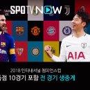 EPL 1R ㅣ 맨유 : 레스터시티 ㅣ 개막 첫 경기
