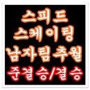 스피드스케이팅 남자 팀추월