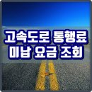 고속도로 통행료 조회 및 미납조회 확인하기