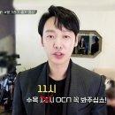 김동욱 : 손 the guest - 제발회 및 인터뷰 짤펌