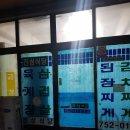 진주 칠암동 맛집-진성식당