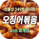 살림9단의 만물상 파개장 오징어볶음 김선영 레시피