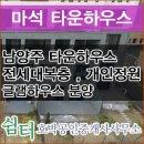 타운하우스인 글램하우스가 '살림하는 남자들 시즌 2'에서 미나♥류필립 신혼집...