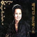 패티김 선생님 하와이 연정(1967년)