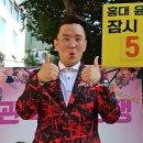 홍대 공연 개그쇼 관객과의 전쟁 in 윤형빈소극장 - 윤형빈/김지호/김시우