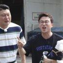 한끼줍쇼 촬영 박성광 의사부부 95회 다시보기 유재석 한끼줍쇼 문세윤 이승기 95화