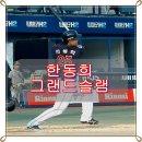 [오늘의 프로야구] <6월6일> 만루홈런의 주인공 롯데 3루수 한동희