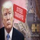 트럼프 철강무역전쟁 결국패배