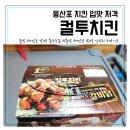 몽산포 치킨 컬투치킨 입맛 저격