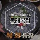 인생다큐 마이웨이 미사리 맛집 ' 동래복집 '