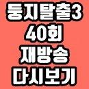 둥지탈출3 40회 재방송 다시보기 방송시간 편성표