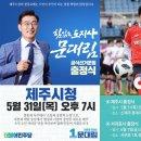 '13일 혈전' 스타트, 문대림-원희룡 동시 출격 '기선잡기' / 제주의소리