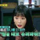 인생술집 홍진영 김영철 오늘도 달리는 연예인