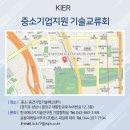 한국에너지기술연구원 중소기업지원 기술교류회, 많은 참여 부탁드려요!