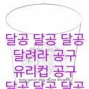 🥛달려라 공구🥛 유리컵 공구 가수량 조사