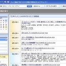 일본 TV & 라디오 프로그램 편성표 확인하는 방법에 대하여.