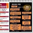 홍준표 막말 퍼레이드 재조명