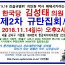 518 진상규명위 지만원 김성태규탄 집회 취재기