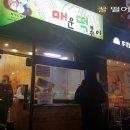 수요미식회 떡볶이 공릉맛집 쪼매 매운떡볶이 먹어봄
