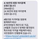 세월호진상조사 방해한 황전원 특조위원 자격박탈 국민청원