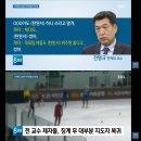 빙상연맹부회장 전명규 폭행녹취파일공개