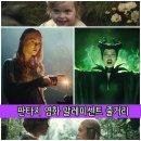 판타지 영화-말레피센트 줄거리(스포)/색다른 결말