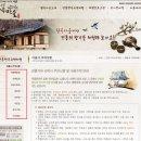 강원도 고성 가볼만한곳, 영화 동주 촬영지 왕곡마을 체험여행