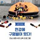한강에 구명벌이 떴다! : 안심 생존수영 교육 프로그램