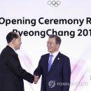 김영남 김여정 역사적 악수 문재인 대통령 평화 올림픽 시작되었다