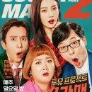 [투유프로젝트-슈가맨 시즌2 Preview] First Show Man 구구단