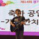 안치환/7.19 양주문화 예술회관 /경기 사회복지사대회