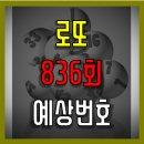 로또 836회 당첨 예상번호 (개인 분석)