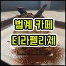 범계 롯데백화점 카페, 티라미수 맛집 티라펠리체